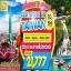 TW09 EXCLUSIVE IN TAIWAN 7D5N (มิ.ย-ก.ย..60) thumbnail 1