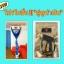โปรโมชั่น!!!! คู่หูทำเงิน 15-18 กรกฎาคมนี้เท่านั้น 899 บาทส่งฟรีทั่วไทย thumbnail 1