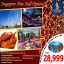 SIN08 SUPERB SINGAPORE NEW FULL OPTION 4DAYS (ก.พ.-ต.ค. 17) thumbnail 1