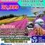 JP12 HOKKAIDO งานดี SPRING&SUMMER 6D4N (วันนี้-ก.ค.60) thumbnail 1