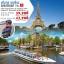 EU18 ฝรั่งเศส เบลเยี่ยม เนเธอแลนด์ (วันนี้ - ส.ค.60) thumbnail 1