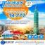 ทัวร์ไต้หวัน TAIWAN SHOCK PRICE 5 วัน 3 คืน (เดินทาง 1 ตุลาคม - 30 พศจิกายน 2560) thumbnail 1