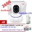PSI ROBOT กล้อง WIFI IP CAMERA SECURITY HD รุ่น ROBOT ฟรี OCS DOOR SERSOR 1 ชุด, เมมโมรี่ Micro SD 32GB 1 ชิ้น thumbnail 1