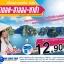JVN03 เวียดนามเหนือ ฮานอย-ฮาลอง-ซาปา 4วัน 3คืน (วันนี้-ต.ค) thumbnail 1