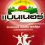 Banner Protien (18 Amino Acids) - แบนเนอร์ โปรตีน กรดอะมิโน 18 ชนิด กล่องสีแดง # 100 แคปซูล (ขวดใหญ่) thumbnail 3