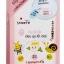 Smooto Kawaii Bright & White Mask Sheet สมูทโตะ คาวาอิ ไบร์ท แอนด์ ไวท์ มาส์ค ชีท 1 กล่อง (4 ชิ้น)