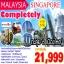 SIN05 Completely Malay-Sin 6D5N (SL) (มี.ค.-ต.ค.2017) thumbnail 1