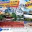 ฉีกเส้นทางเมืองจีน คุนหมิง ต้าหลี่ ลี่เจียง จงเตียน แชงกรีล่า 6 วัน 4 คืน (พฤศจิกายน - ธันวาคม 2560) thumbnail 1