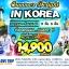 KR01 SUMMER DELIGHT IN KOREA 5D3N (วันนี้-ก.ย.60) thumbnail 1