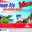 VN07 ฮานอย4วัน ซาปา ฟานซีปัน (วันนี้-ต.ค.60) thumbnail 1