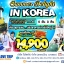ทัวร์เกาหลี SUMMER DELIGHT IN KOREA 5 วัน 3 คืน (สิงหาคม - กันยายน 2560) thumbnail 1