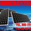 แผงวงจรอิเล็กทรอนิกส์ 300W (Monocrystalline Solar Panels) thumbnail 1