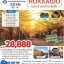 HB18 ใบไม้เปลี่ยนสีญี่ปุ่นฮอกไกโด 5วัน 3คืน (ตุลาคม – พฤศจิกายน 2560) thumbnail 1