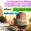 ID01 อินเดีย เนปาล 10 วัน (วันนี้-ก.ย.60) thumbnail 1