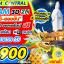 VN11 DREAM CENTRAL VIETNAM 3D2N (วันนี้-ต.ค.60) thumbnail 1
