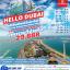 DB01 HELLO DUBAI ทัวร์เฮลโหลดูไบ 5 วัน 3 คืน *FREE ขึ้นตึกเบิร์จคาลิฟา (วันนี้-ส.ค.60) thumbnail 1