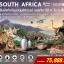 AF01 ทัวร์แอฟริกาใต้ 8 วัน 5 คืน (พ.ย 59 - ส.ค. 60) thumbnail 1