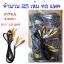 สาย AV RCA Cable 3 สี เข้า 3 ออก 3 ความยาว 1.50 เมตร (อย่างดี)แพค 25 เส้น thumbnail 1