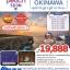 003-MM JAPAN OKINAWA โอกินาว่าเกาะสวรรค์แห่งญี่ปุ่น (ตุลาคม 2560) thumbnail 1