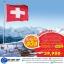 EK008_Mono Swiss 7 Days ทัวร์สวิตเซอร์แลนด์ (วันนี้ - ธันวาคม 2560) thumbnail 1