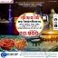 ทัวร์จีน เซี่ยงไฮ้ อู๋ซี พระใหญ่หลิงซาน ซูโจว หังโจว | 5วัน 3คืน ( วันนี้ - ธ.ค 2560 ) thumbnail 1