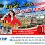 VN08_เวียดนามกลาง เว้ ดานัง ฮอยอัน 4วัน3คืน (วันนี้ - ธันวาคม 2560) thumbnail 1
