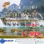 เปิดเส้นทางใหม่ทัวร์เวียดนาม ฮานอย กาวบัง น้ำตกบั่นซก 4วัน 3คืน (วันนี้-ตุลาคม) thumbnail 1