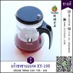 แก้วชงชาแบบกด XY-105 500ml