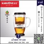 แก้วชงชาแบบกด TP-320 ปริมาณ 300ml
