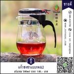 แก้วชงชาแบบกดA2 แบบกลม 500ml