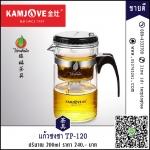 แก้วชงชาแบบกด TP-120 ปริมาณ 200ml