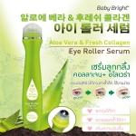 Baby Bright Aloe Vera Fresh Collagen Eye Roller Serum เซรั่มบำรุงผิวใต้ดวงตา
