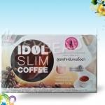 กาแฟไอดอล สลิม Idol slim coffee กาแฟลดน้ำหนักคุณภาพดี