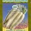 ผักกาดหัว หูกวง50 thumbnail 1