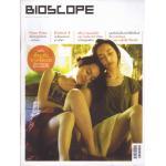 Bioscope ฉบับที่ 94 กันยายน 2552