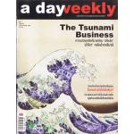 a day weekly ปีที่ 1 ฉบับที่ 35