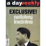 a day weekly ปีที่ 1 ฉบับที่ 40