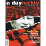 a day weekly ปีที่ 1 ฉบับที่ 2