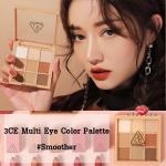 3CE Multi Eye Color Palette #Smoother อายชาโดว์พาเลท 9 สีสวย ใหม่ล่าสุดจาก 3CE เพื่อให้ดวงตาของคุณมีมิติ แต่งได้หลายสไตล์ หลายโอกาส เข้าได้กับทุกเฉดสีผิว