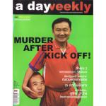 a day weekly ปีที่ 1 ฉบับที่ 23