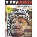 a day weekly ปีที่ 1 ฉบับที่ 27