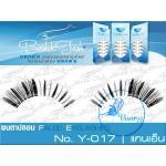 ขนตาปลอมบอกต่อ No. Y-017 กล่องละ 10 คู่ เส้นขนเรียงสวย อ่อนนุ่มเบาสบายเหมือนกับเป็นขนตาของเราเอง
