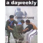 a day weekly ปีที่ 1 ฉบับที่ 24