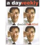 a day weekly ปีที่ 1 ฉบับที่ 7