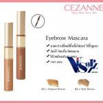 Cezanne Eyebrow Mascara #02 Natural Brown สีน้ำตาลธรรมชาติ มาสคาร่า เปลี่ยนสีคิ้ว เนื้อไฟเบอร์ เพื่อความเป็นธรรมชาติ ติดทนนาน แปรงทรงเพชร ใช้งานง่ายต่อการปัด