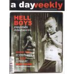 a day weekly ปีที่ 1 ฉบับที่ 6