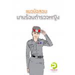 แนวข้อสอบนายร้อยตำรวจหญิง 2017
