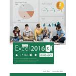 คู่มือใช้งาน Excel 2016 ฉบับสมบูรณ์