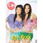 In Magazine no.129 25 กรกฎาคม 2553