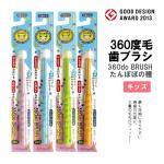 แปรงสีฟัน 360 องศาสำหรับเด็ก STB Higuchi รุ่น Tampopo 360do Brush (Kids) - สีชมพู